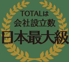 TOTALは会社設立数日本一
